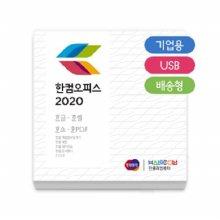 한컴오피스 2020 (기업용/처음사용자용/USB방식)
