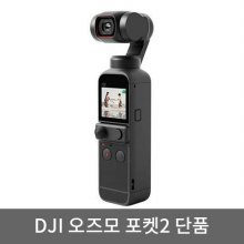 DJI 오즈모 포켓2 단품[블랙][DJI-OSMO-POCKET2]