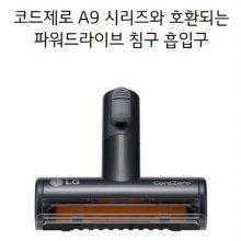 A9 파워드라이브 침구키트 VNZ-MM01N