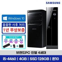 [리퍼]브랜드PC 인텔 4세대 [i5-4460/4GB/SSD128GB/윈10]