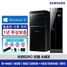 [리퍼]브랜드PC 인텔 4세대 [i5-4460/8GB/SSD128GB+HDD500GB/윈10]
