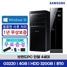 [리퍼]브랜드PC 인텔 4세대 [G3220/4GB/HDD320GB/윈10]