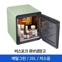 [개별구매불가] 비스포크 큐브냉장고 메탈 그린 CRS25T950007