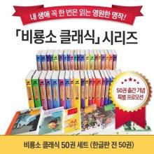 [비룡소] new 비룡소 클래식 50권 세트 (전50권)(최신개정판)