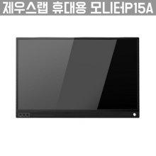 [해외직구] 제우스랩 휴대용 모니터P15A + 전용케이스 증정