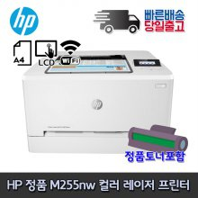 HP M255NW 컬러레이저 프린터 고속프린터 유무선네트워크