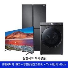 *삼성세트상품* WF19T6000KV + RS63R557EB4 + KU65UT7050FXKR [드럼 세탁기 19KG + 냉장고 635L + TV 65인치]