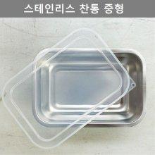 이쁜 디자인 스텐 반찬 수납 보관통 중형 주방 용품/4C89F5