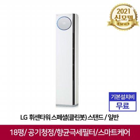 휘센 타워 스페셜(클린봇) 에어컨 FQ18SBNWH1 (58.5㎡) [전국기본설치무료]
