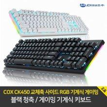 COX CK450 교체축 사이드 RGB 기계식 게이밍 (블랙, 청축)