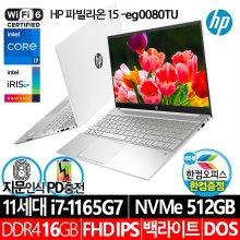 파빌리온 15-eg0080TU 노트북/인텔 11세대 i7/16GB/512GB/프리도스/15.6inch(화이트)