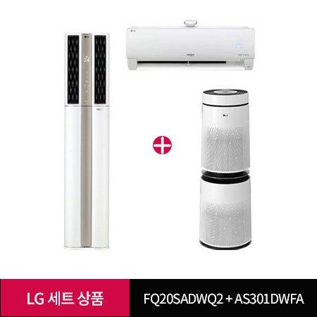 [LG세트모델] FQ20SADWQ2 + AS301DWFA