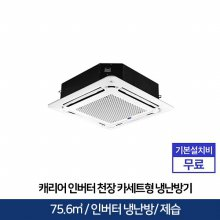 인버터 천장 카세트형 냉난방기 (냉방75.6㎡ / 난방48.1㎡) [전국기본설치무료]