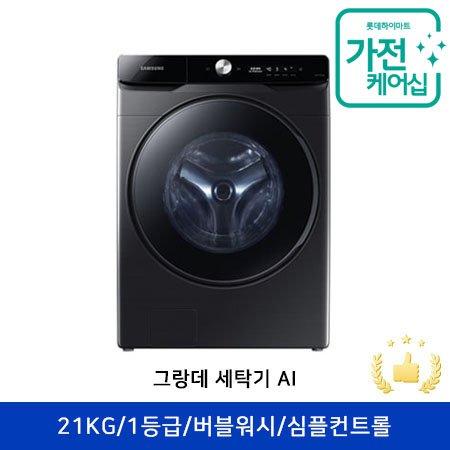 [AS연장+케어2회]드럼 세탁기 WF21T6300KV [21KG/버블워시/심플컨트롤/초강력워터샷/무세제통세척/블랙케비어]