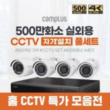 캠플러스 200만화소 뷸렛 카메라 4채널 4카메라 CCTV세트