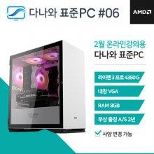 표준PC 온라인강의용 210206 R3-4350G/8G/SSD240G/RADEON6/조립컴퓨터PC