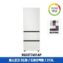 ※단독구매불가상품_비스포크 김치냉장고 3도어 RQ33T7451AP 본체