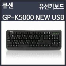 큐센 GP-K5000 NEW 키보드