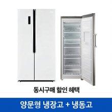 패키지상품 냉장고 HRS563MNW + 냉동고 HUF226M