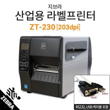 ZEBRA ZT-230 정품 지브라 산업용 바코드 프린터/공식판매처