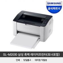 SL-M2030 삼성 흑백 레이저 프린터 토너포함