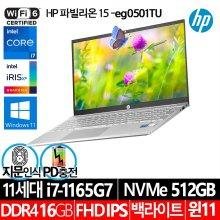 [사은품증정] 파빌리온 노트북 15-eg0501TU (i7-1165G7, 512GB, 16GB, 윈도우10, 39.6cm)