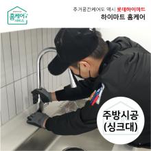 집수리서비스 - 싱크대수도꼭지교체(한양수전 HY T025, 서울권역한정)