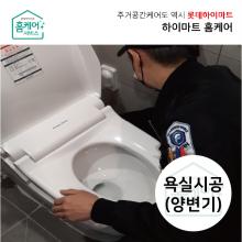 집수리서비스 - 변기교체 (크린스 HSC-605, 서울권역한정)