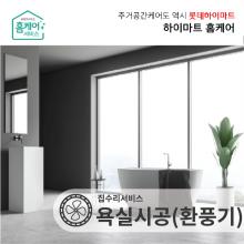 집수리서비스 - 화장실환풍기교체(힘펠 JV-102, 서울권역한정)