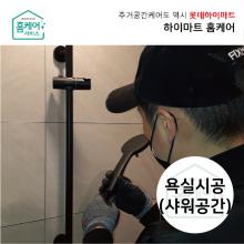 집수리서비스 - 욕실유리파티션,격자투명 (서울권역한정)