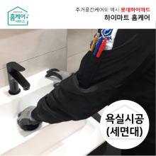 집수리서비스 - 세면대교체 (대림 BL201, 회수포함, 서울권역 한정)