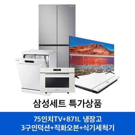 *삼성세트상품* KU75UT7050FXKR+RF85T9111T2+MC35R8088LE+DW60A5055FW+NZ63T8708XW [75인치TV+871L 냉장고+3구인덕션+직화오븐+식기세척기]