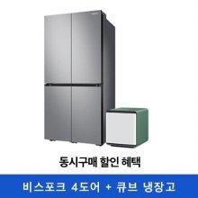 [큐브세트용-냉장고만 개별구매시 주문취소 상품] 4도어 비스포크 냉장고 RF85T9111T2