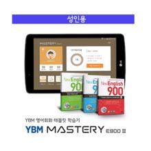 YBM 마스터리 E900 II 어학용 태블릿 LG G Pad II 8.0[교재3권포함]