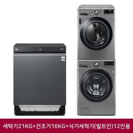 *LG세트상품* F21VDD+RH16VTA +DUB22MA [세탁기21KG+건조기16KG+식기세척기(빌트인)12인용]