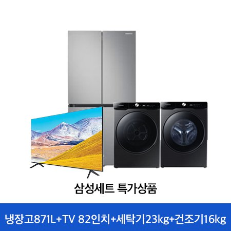 [삼성세트] TV/냉장고/세탁기/건조기 (KU82UT8000FXKR+RF85T9111T2+WF23T8500KV+DV16T8740BV)