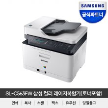 SL-C563FW 컬러 레이저 팩스 복합기 토너포함