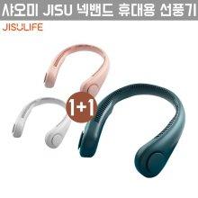 [해외직구]1+1 샤오미 JISU 넥밴드 휴대용 선풍기