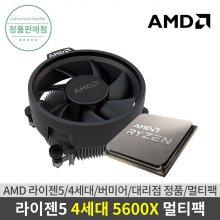 AMD 라이젠5 4세대 5600X 버미어 멀티팩 쿨러포함