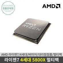 AMD 라이젠7 4세대 5800X 버미어 멀티팩 쿨러미포함