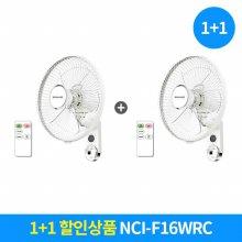 [1+1패키지] NCI-F16WRC 5엽 리모컨 벽걸이선풍기