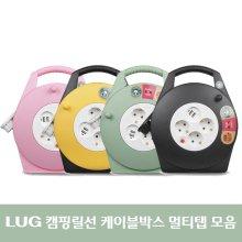 LUG 캠핑릴선 케이블박스 멀티탭 우드형[3M/4구][PAX-KXGB-CO4(LW)]