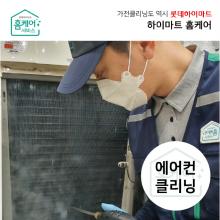 에어컨 청소 벽걸이(일반형)/분해청소 전문CS마스터