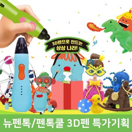 [7%쿠폰+청구할인]어린이 선물 3D펜 패키지/필라멘트[펜톡쿨/뉴펜톡]