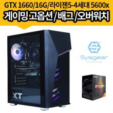 SYSGEAR 시그니처 AG2 라이젠5 5600X +GTX 1660 SUPER