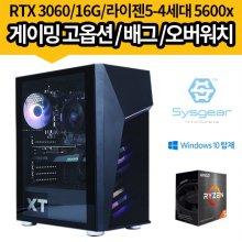 SYSGEAR 시그니처 AG1W 라이젠5 5600X +RTX 3060+윈도우탑재
