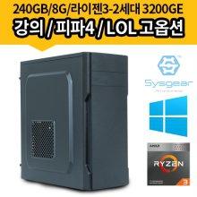 SYSGEAR AH1W 라이젠3 3200GE,인터넷강의,홈&오피스,윈도우 탑재