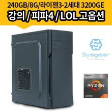 SYSGEAR AH1 라이젠3 3200GE,인터넷강의,홈&오피스