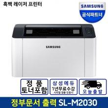 삼성전자 SL-M2030 흑백 레이저 프린터