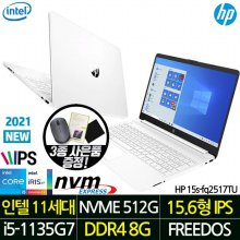 LAPTOP 노트북 15S-FQ2517TU 인텔 i5/RAM8G/NVME512G/IPS/FHD/블루투스5